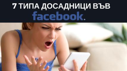 7 типа досадници във Facebook