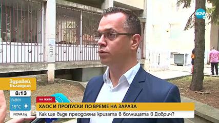 РЗИ: Болницата в Добрич не е спазвала противоепидемичните изисквания
