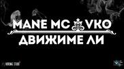Mane MC Feat. Vko - Движиме ли (Official Release)