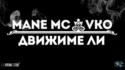 Mane MC Feat. Vko - Движиме ли (Official Release)