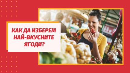 Как да изберем най-вкусните ягоди?