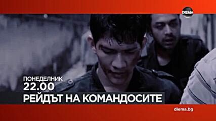 """""""Рейдът на командосите"""" на 14 септември, понеделник от 22.00 ч. по DIEMA"""