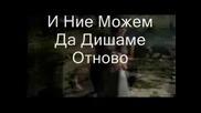 Amy Lee & Seether - Broken (Превод)