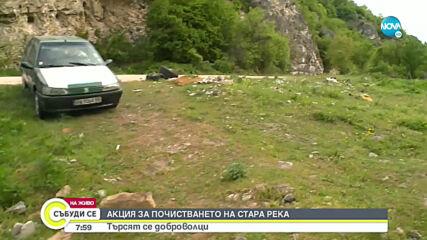 Организират мащабна акция по почистването на Стара река