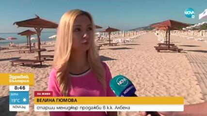 """Управата на """"Албена"""": Затваряме нощните заведения, защото носим морална отговорност"""