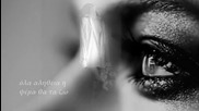 В трудни моменти - Наташа Теодориду