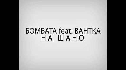 Бомбата feat. Вантка - На шано
