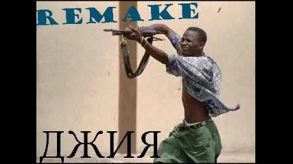 Remake - Джия