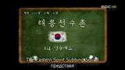 [бг субс] Taereung National Village - епизод 6 - 1/2