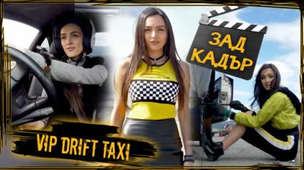 Най-забавните моменти ЗАД КАДЪР от VIP DRIFT TAXI!
