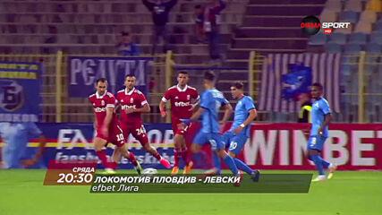 Локомотив Пловдив - Левски на 21 април, сряда от 20.30 ч. по DIEMA SPORT