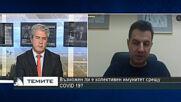 Проф. Сорен Хайрабедян: Колективен имунитет срещу COVID 19 може да не бъде постигнат изцяло