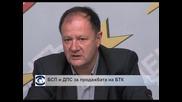БСП и ДПС за сделката за БТК