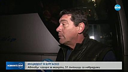 Автобус с 51 пътници се запали в движение в Бургаско