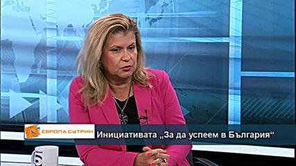 """Инициативата """"За да успеем в България"""""""