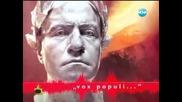 Магнит с лика на Слави Трифонов за спомен от Рим - Господари на ефира (26.06.2014г.)