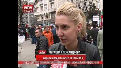 Депутати от Пп Атака Коментираха проблеми, свързани с признаването на референдума в Крим. 24.03.2014
