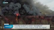 Двама загинали и няколко ранени при огромен пожар в Русия