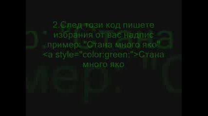 Как Да Пишем Цветно В Zazz.bg