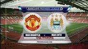 Следващ мач Манчестър Юнайтед - Манчестър Сити 25.10.2015