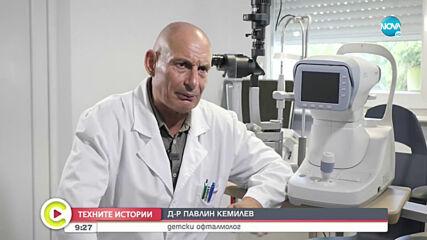 """""""Техните истории"""": Павлин Кемилев - един от най-добрите детски офталмолози"""