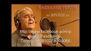 Pasxalis Terzis 2011 - Vrohi - Greek Muzik