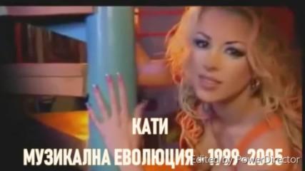 Кати - Музикална еволюция - 1999-2005