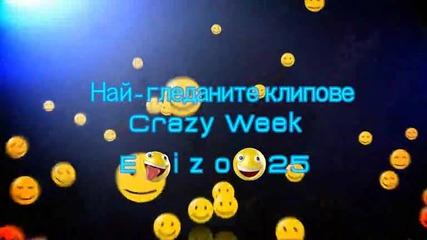 Най-Смешните Клипове в Нета - Сезон 1 еп. 25