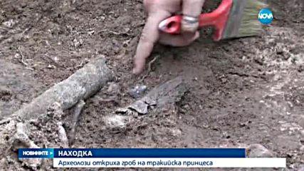 Археолози откриха гроб на тракийска принцеса