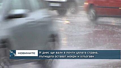 И днес ще вали в почти цялата страна, пътищата остават мокри и хлъзгави