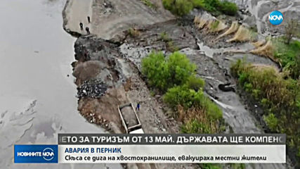 Скъса се дига на шламохранилището в Перник, има евакуирани
