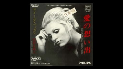 Ajda Pekkan - ai no omoide (kim derdi ki) - Japonca