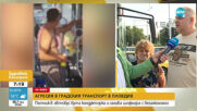 АГРЕСИЯ В ГРАДСКИЯ ТРАНСПОРТ: Пътник блъска кондукторка, залива шофьора с безалкохолно