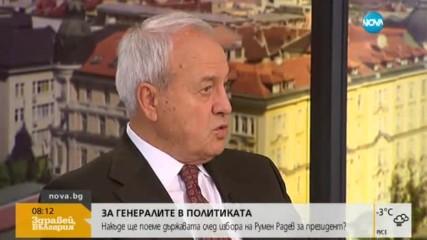 Ген. Аспарухов: Изненадах се, че Борисов свърза президентския вот с изпълнителната власт
