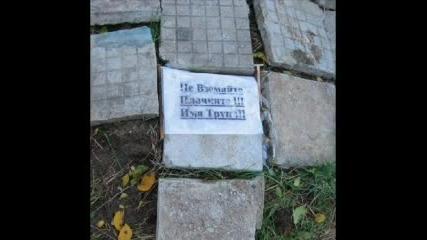 Това Може Да Бъде Видяно Само В България!
