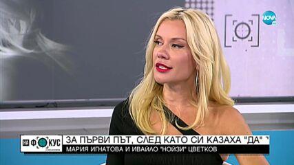 """Мария Игнатова и Ивайло """"Нойзи"""" Цветков за осъзнатата любов и сватбата с най-близките"""