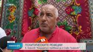 Бойко Борисов: Трябваше Трифонов да е премиер, само той може да ги озапти
