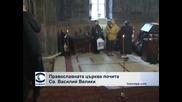 Православната църква почита Св. Василий Велики