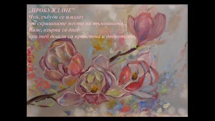 Изложба живопис Пробуждане - Салавея