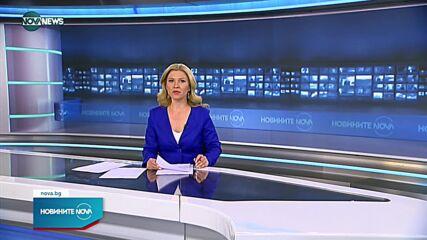 Новините на NOVA NEWS (14.09.2021 – 22:00)