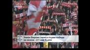 Унион Берлин записа първа победа за сезона – 2:1 над Кьолн