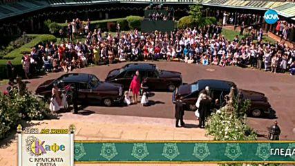"""НА ЖИВО: Кралицата, принц Чарлз и Камила пристигнаха в храма """"Сейнт Джордж"""""""