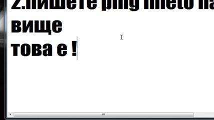 Как може да се Гледа ип-то на даден сайт