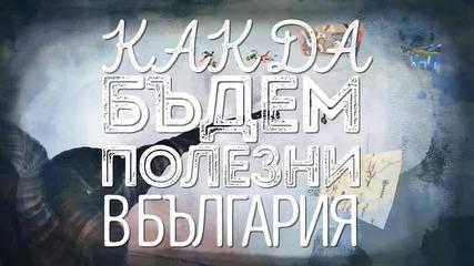 Как да бъдем полезни в България