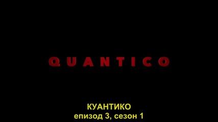 Quantico S01 E03 бг. субтитри