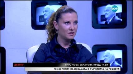 Миролюба Бенатова: Психология на измамата или как се купуват общински жилища в държавата на рушвета