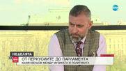 От перкусиите към парламента: Калин Вельов между музиката и политиката