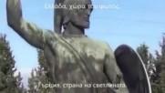 Страхотна Балада Превод - Кети Гарби - Гърция - Страна на светлината