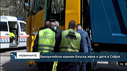 Боклукчийски камион блъсна жена и дете в София