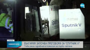 """България започва преговори за ваксината """"Спутник V"""""""